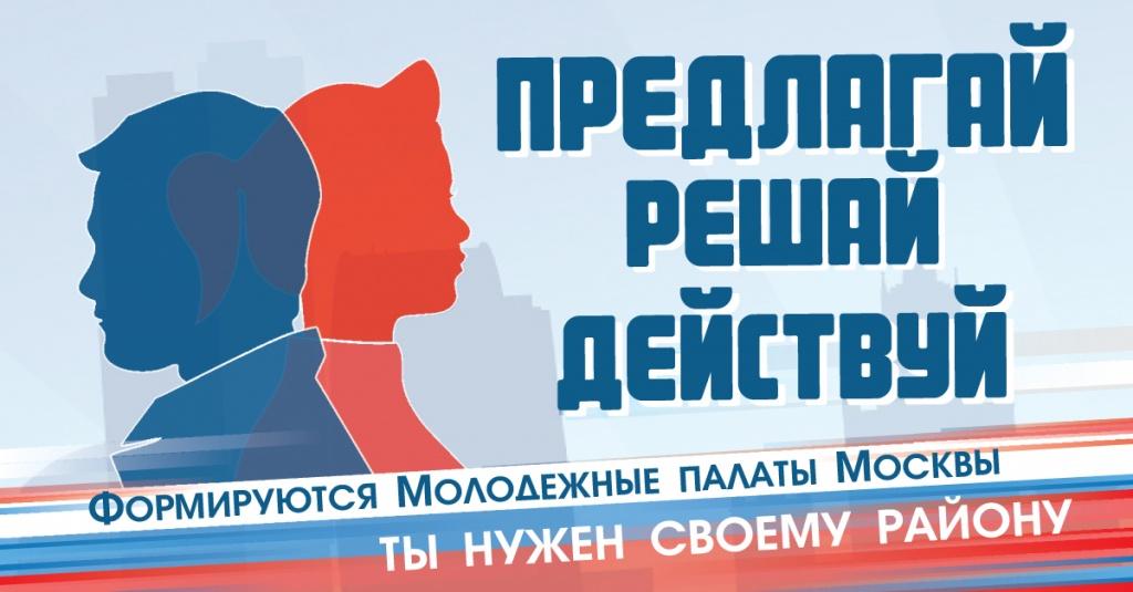 молодежная палата.jpg